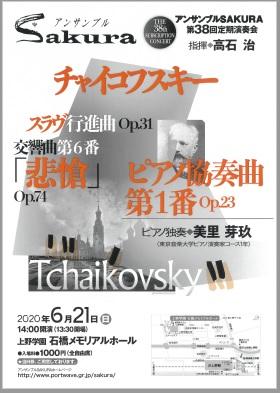 アンサンブルSAKURA第38回定期演奏会.jpg