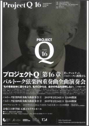 プロジェクトQ16.jpg