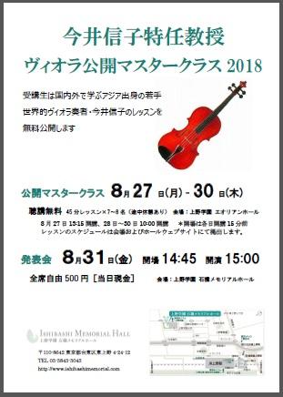 今井信子WS2018.jpg