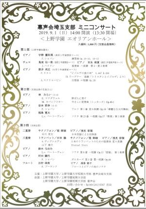 惠声会埼玉支部ミニコンサート2019.jpg