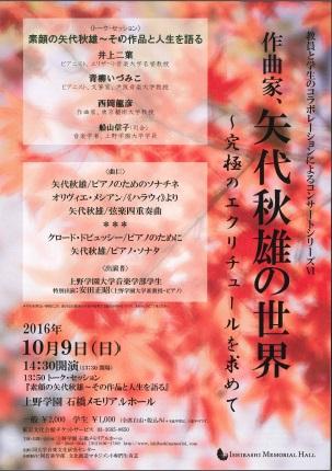 20161009矢代秋雄.jpg