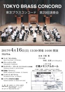 20170416東京ブラスコンコード.jpg