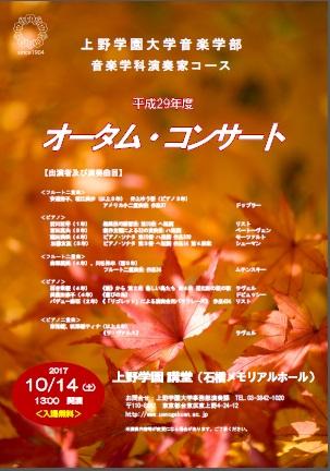20171014オータムコンサート.jpg