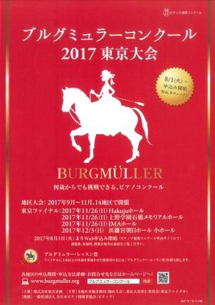 20171026ブルグミュラー.jpg