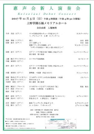 20171105惠声会新人演奏会.jpg