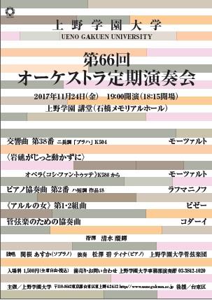 20171124オケ定期.jpg