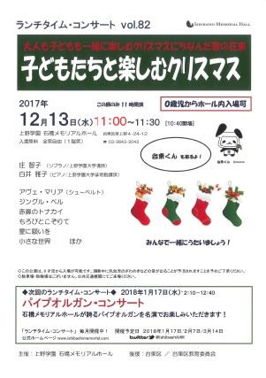 20171213ランチタイムクリスマス.jpg