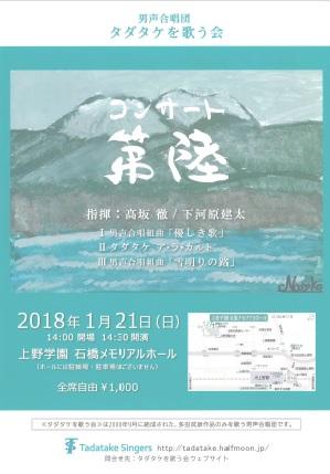 20180121タダタケを歌う会.jpg