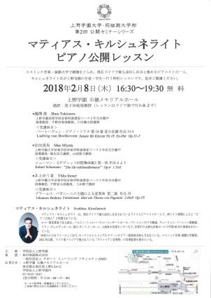 20180208キルシュネライト公開レッスン.jpg