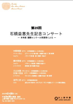 20180228石橋益恵先生記念コンサート.jpg