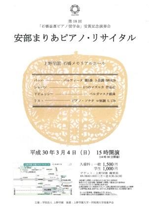 20180304安部まりあピアノリサイタル.jpg