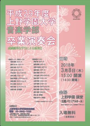 20180308卒業演奏会.jpg