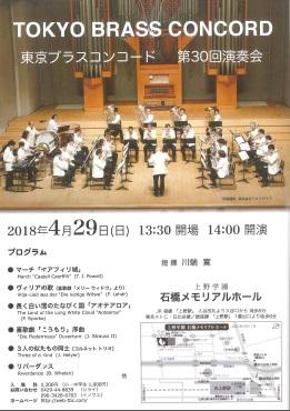 20180429東京ブラスコンコード.jpg