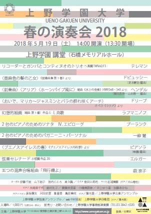 20180519春の演奏会2018.jpg