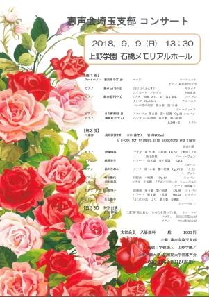 20180909惠声会埼玉.jpg