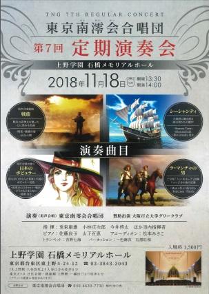 20181118_東京南澪会合唱団.jpg