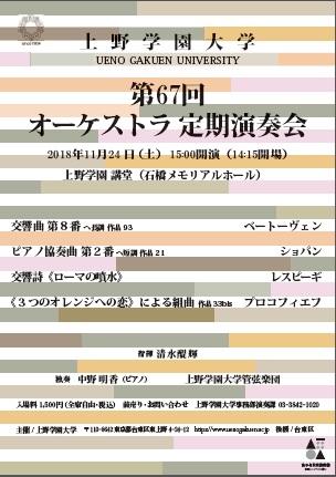 20181124オケ定期.jpg