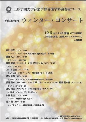 20181205ウィンターコンサート.jpg