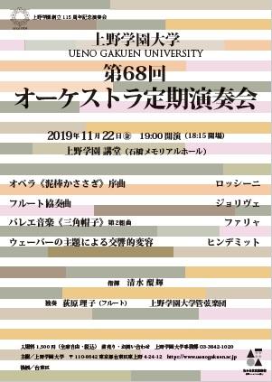 2019オーケストラ定期.jpg
