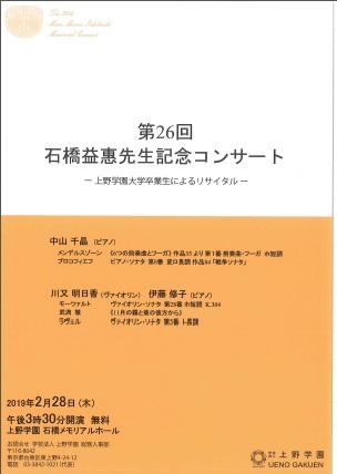 2019石橋益恵先生記念コンサート.jpg