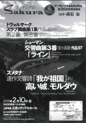 20190210アンサンブルSAKURA.jpg