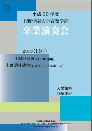 20190309卒業演奏会.jpg