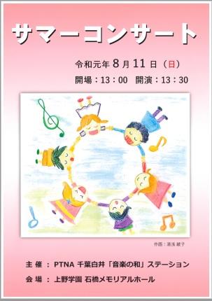 20190811PTNA千葉白井.jpg