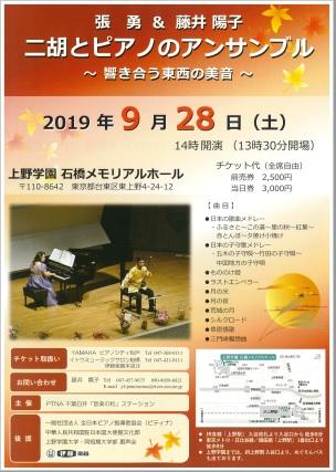 20190928二胡とピアノ.jpg