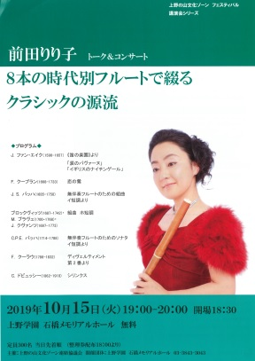 20191015上野の山文化ゾーン.jpg