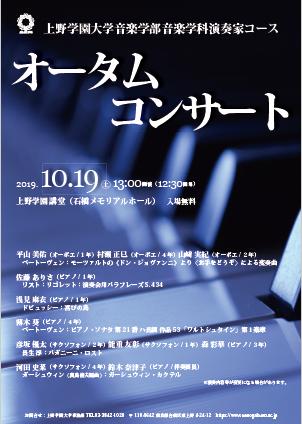 20191019オータムコンサート.png