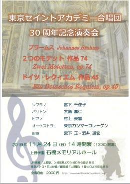 20191124東京セイントアカデミー.jpg