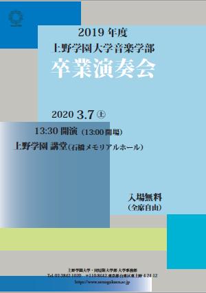 202000308大学卒業演奏会.png