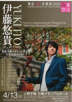 20200413東京・春・音楽祭.jpg