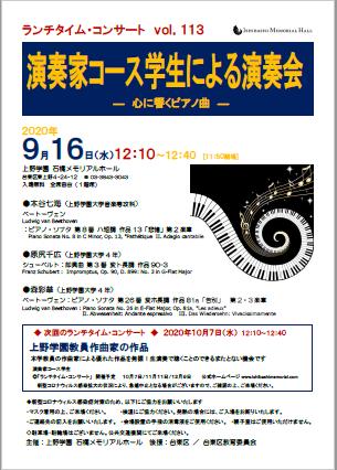 20200916ランチタイムコンサート.png