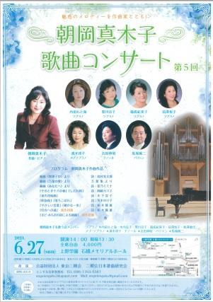 20210627朝岡真木子歌曲コンサート.jpg