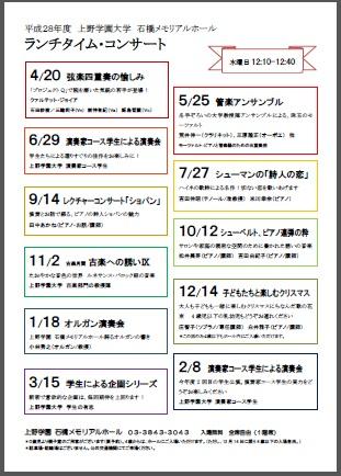平成28年度ランチ総合.jpg